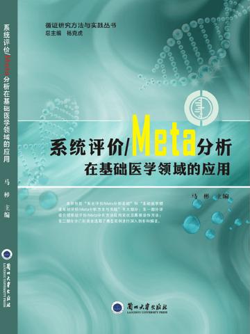 系统评价/Meta分析在基础医学领域的应用