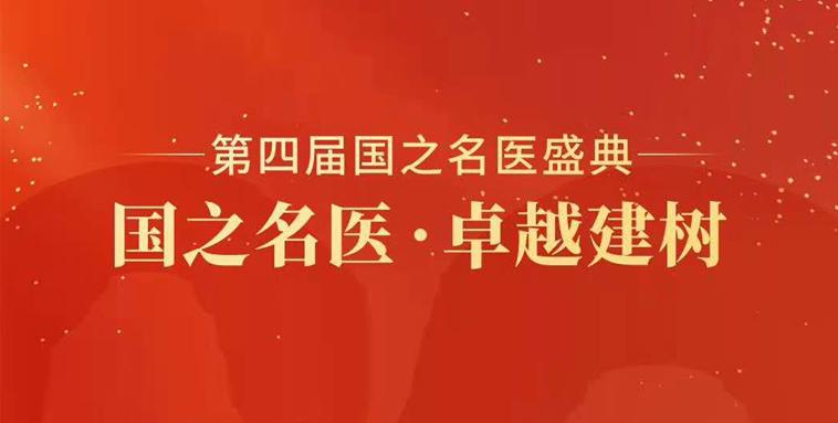 热烈祝贺我刊五位编委荣获第四届国之名医荣誉称号