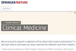 我中心文章入选2020年Springer Nature中国学者年度高影响力研究