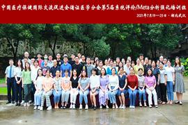 中国医疗保健国际交流促进会循证医学分会第五届系统评价/Meta分析强化培训班成功举办